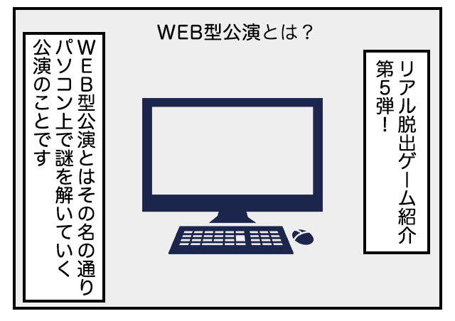 WEB型公演とは?
