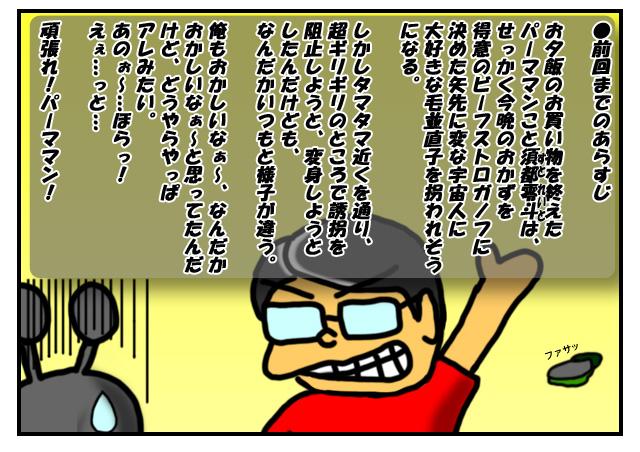 ヒーロー変身!