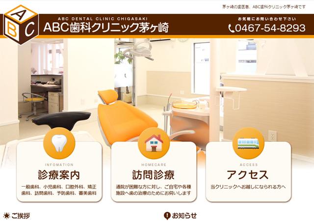 神奈川県茅ヶ崎市の歯科医院様サイト。