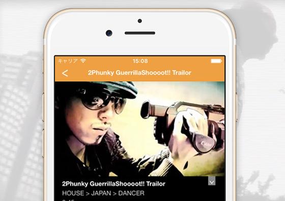 ストリートダンスを中心にダンス動画を無料で見れるアプリです。