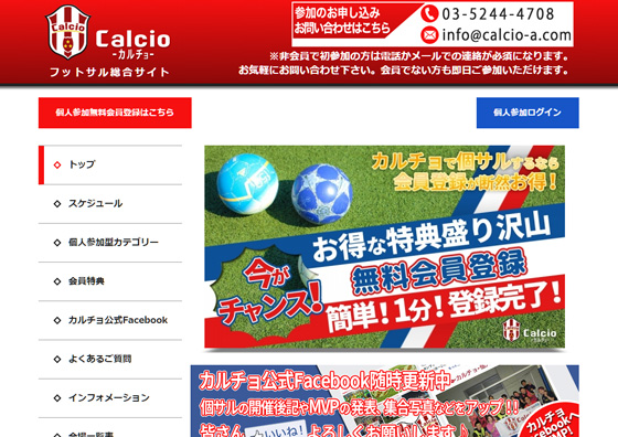 フットサル総合サイト