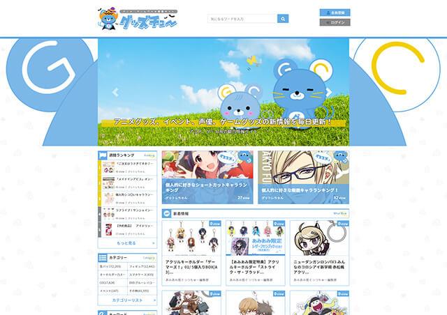 アニメ、ゲームグッズの情報サイト「グッズチュー」