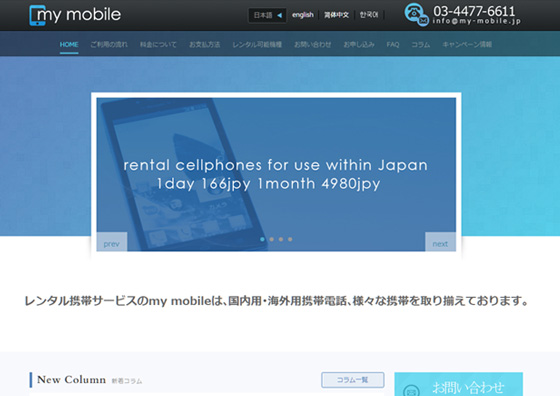 レンタル携帯サービスのサイトです。
