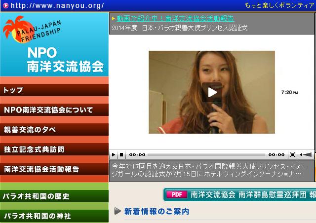 NPO南洋交流協会様のウェブサイト。