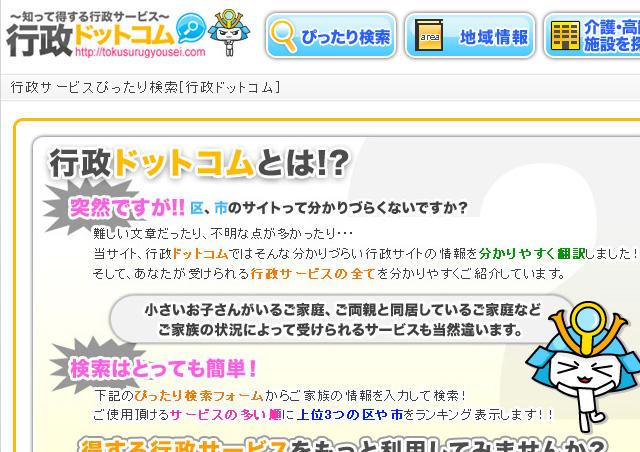 行政サービスの情報、翻訳サイト。