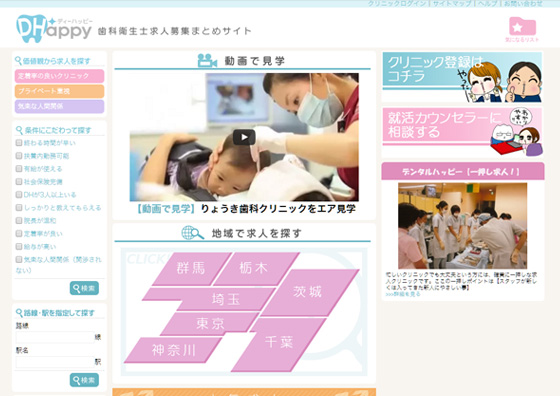 歯科衛生士求人募集まとめサイト