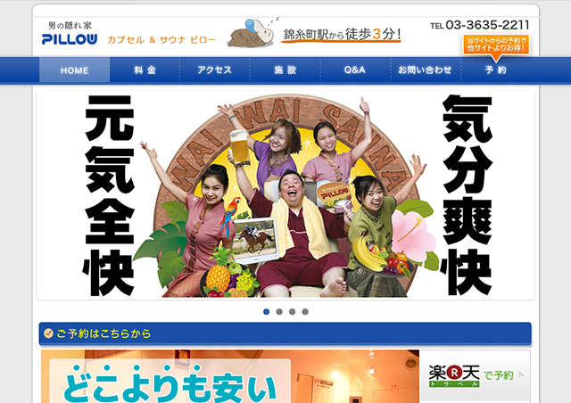 東京都錦糸町のカプセルホテル&サウナ様のウェブサイト。