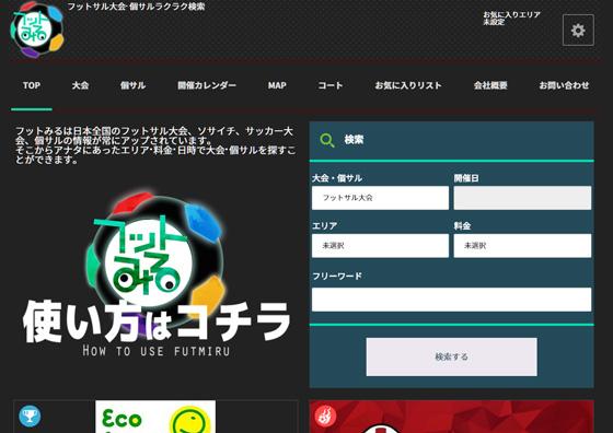 フットみるは日本全国のフットサル大会、ソサイチ、サッカー大会、個サルの情報が常にアップされる自社サイト