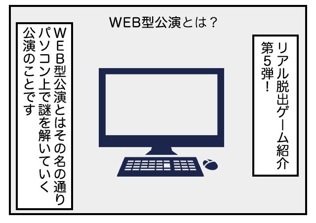 WEB型公演とは?1コマ目