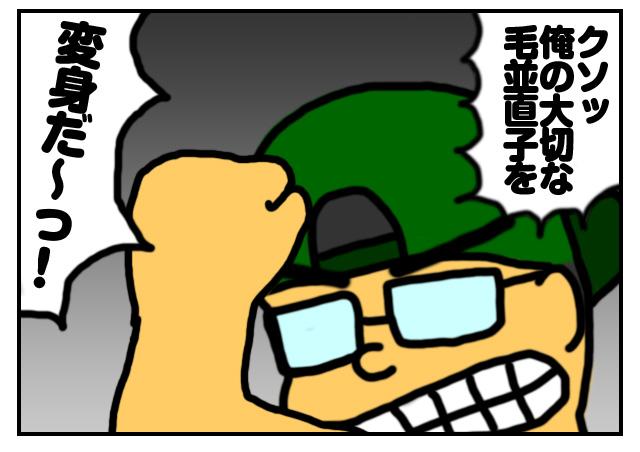 ヒーローピンチ!3コマ目