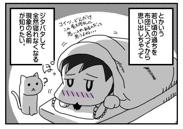 コウジちゃん 第1回4コマ目