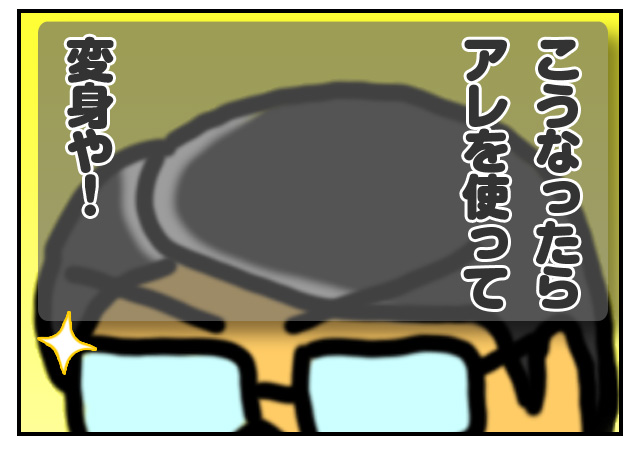 ヒーロー変身!3コマ目
