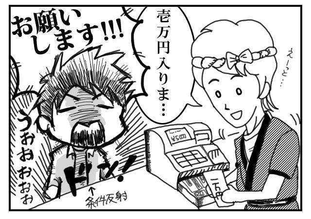 コウジちゃん 第1回3コマ目