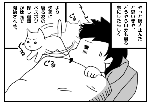 コウジちゃん第3回2コマ目