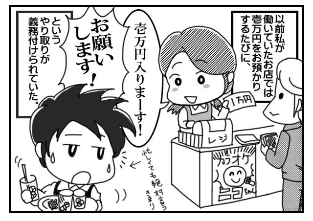 コウジちゃん 第1回1コマ目