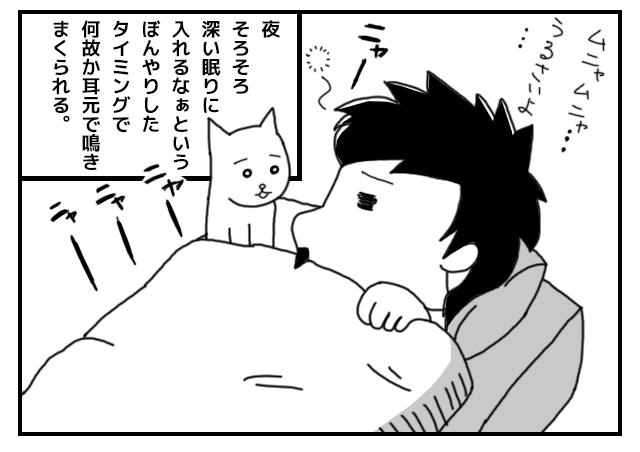 コウジちゃん第3回1コマ目
