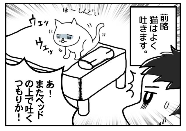 コウジちゃん 第2回1コマ目