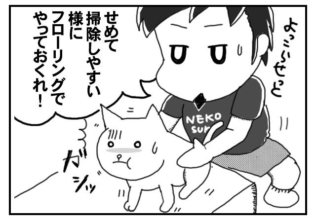 コウジちゃん 第2回2コマ目