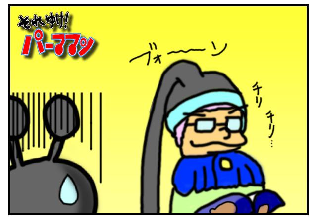 ヒーロー変身!4コマ目