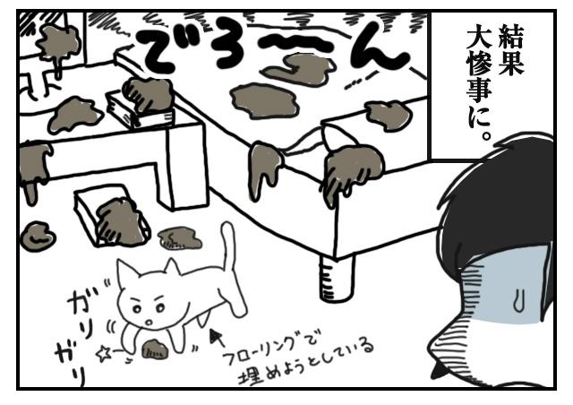 コウジちゃん 第2回4コマ目
