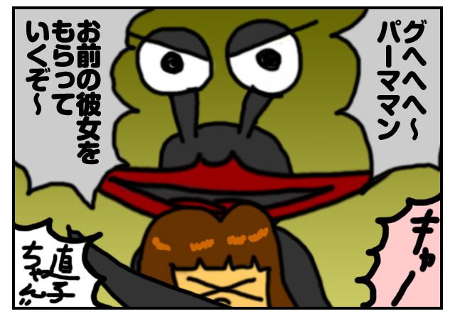 ヒーローピンチ!2コマ目