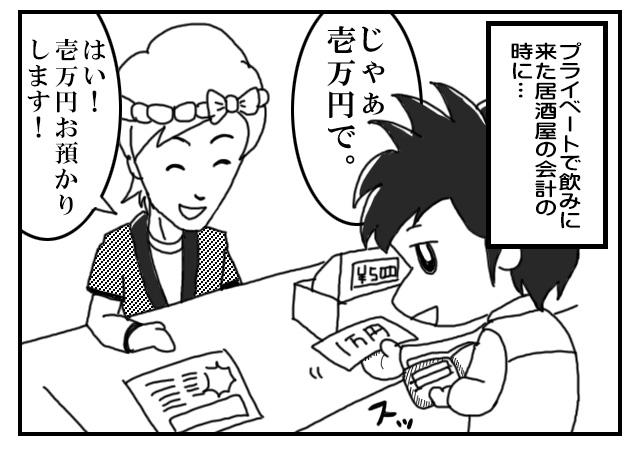 コウジちゃん 第1回2コマ目