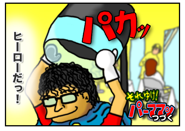 ヒーロー爆誕!!4コマ目