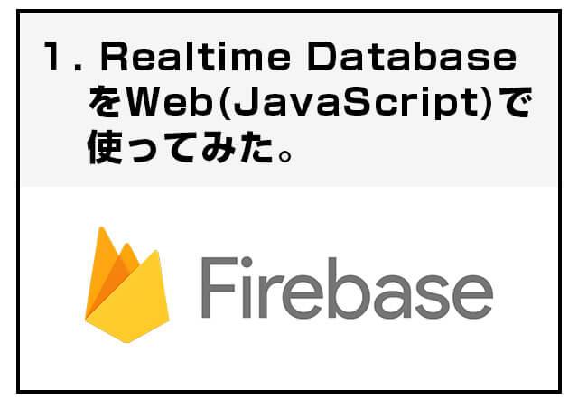 Firebaseを使ってみた1コマ目