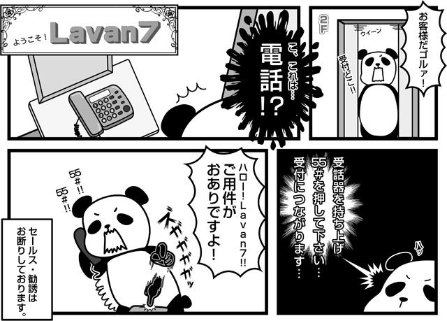 漫画で説明パンダ