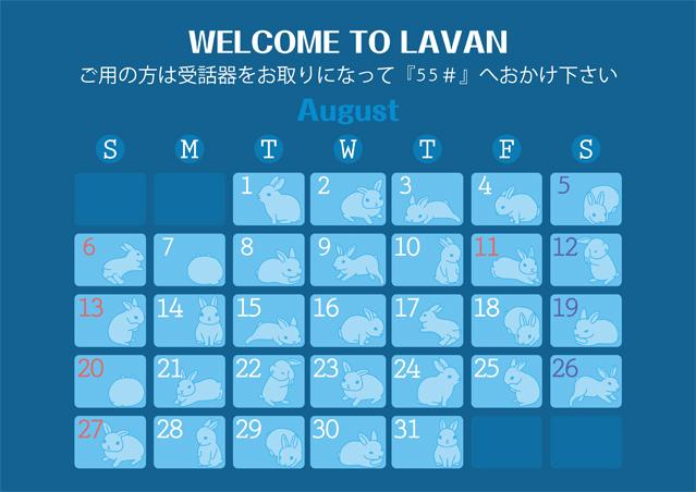 うさぎカレンダー8月