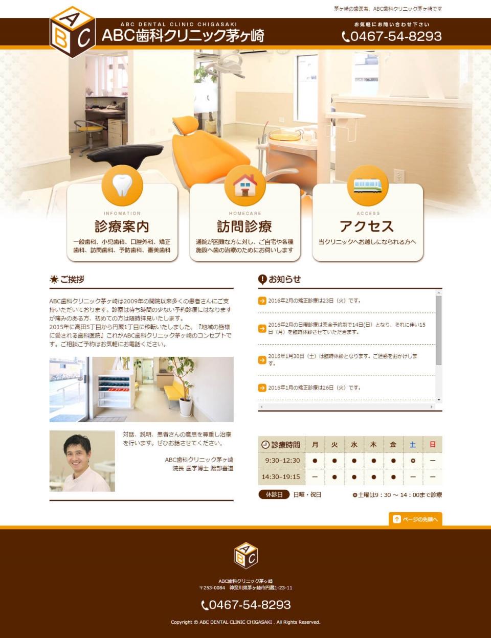 ABC歯科クリニック茅ヶ崎